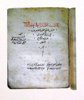 al haravi travel book